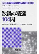 数学オリンピックへの道 3 数論の精選104問