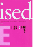 ised Interdisciplinary Studies on Ethics and Design of Information Society 情報社会の倫理と設計 倫理篇