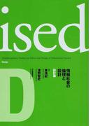 ised Interdisciplinary Studies on Ethics and Design of Information Society 情報社会の倫理と設計 設計篇