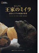 ビジュアル王家のミイラ 古代エジプトの死後の世界 NATIONAL GEOGRAPHIC