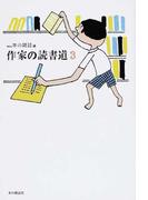 作家の読書道 3