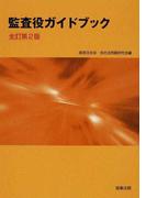 監査役ガイドブック 全訂第2版