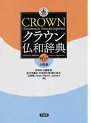 クラウン仏和辞典 第6版 小型版