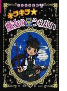 キラキラ★魔女の星うらない 図書館版 (ヒミツの手帳)