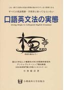 口語英文法の実態 すべての英語教師・学習者に知ってもらいたい これ一冊で口語体の英語の特徴が頭の中ですっきり整理できる