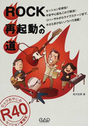 ROCK再起動への道 R40 ロックおやじのセッション奮闘記