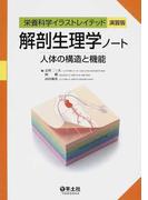 解剖生理学ノート 人体の構造と機能 (栄養科学イラストレイテッド演習版)