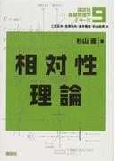 講談社基礎物理学シリーズ 9 相対性理論