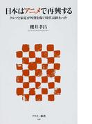 日本はアニメで再興する クルマと家電が外貨を稼ぐ時代は終わった (アスキー新書)(アスキー新書)