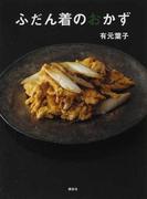 ふだん着のおかず (講談社のお料理BOOK)(講談社のお料理BOOK)
