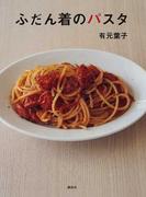 ふだん着のパスタ (講談社のお料理BOOK)(講談社のお料理BOOK)