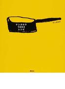 ケンタロウ1003レシピ 永久保存版 (講談社のお料理BOOK)(講談社のお料理BOOK)