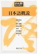 日本語概説 (日本語ライブラリー)