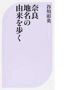 奈良地名の由来を歩く (ベスト新書)(ベスト新書)