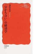 「分かち合い」の経済学 (岩波新書 新赤版)(岩波新書 新赤版)