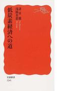 低炭素経済への道 (岩波新書 新赤版)(岩波新書 新赤版)