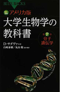 カラー図解アメリカ版大学生物学の教科書 第2巻 分子遺伝学 (ブルーバックス)