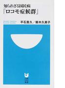 知られざる国民病「ロコモ症候群」 (小学館101新書)(小学館101新書)