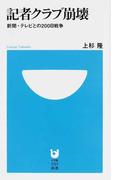 記者クラブ崩壊 新聞・テレビとの200日戦争 (小学館101新書)(小学館101新書)