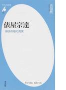 俵屋宗達 琳派の祖の真実 (平凡社新書)(平凡社新書)