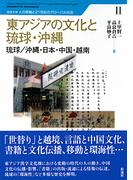 東アジアの文化と琉球・沖縄 琉球/沖縄・日本・中国・越南 (琉球大学 人の移動と21世紀のグローバル社会)