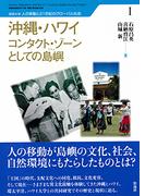 沖縄・ハワイ コンタクト・ゾーンとしての島嶼 (琉球大学 人の移動と21世紀のグローバル社会)