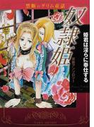 奴隷姫 姫君は淫らに奉仕する 禁断アンソロジー (TAKE SHOBO漫画文庫 禁断のグリム童話)