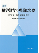 数学教育の理論と実際 中学校・高等学校(必修) 新訂