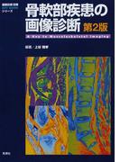 骨軟部疾患の画像診断 第2版 (画像診断別冊KEY BOOKシリーズ)