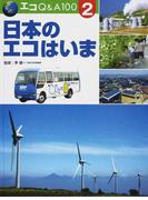 エコQ&A100 2 日本のエコはいま