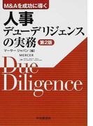 人事デューデリジェンスの実務 M&Aを成功に導く 第2版