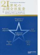 21世紀の公開会社監査 KPMG監査手法の概念的枠組み