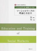ソーシャルワーカー教育シリーズ 新・社会福祉士養成課程対応 3 ソーシャルワークの理論と方法 2