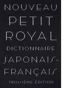 プチ・ロワイヤル和仏辞典 第3版
