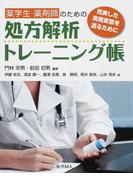 薬学生・薬剤師のための処方解析トレーニング帳 充実した実務実習を送るために
