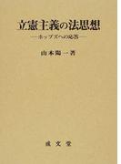 立憲主義の法思想 ホッブズへの応答 (香川大学法学会叢書)