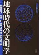 地球時代の文明学 (シリーズ−文明学の挑戦)