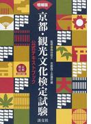 京都・観光文化検定試験 公式テキストブック 増補版