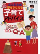 ヨコミネ式夢をかなえる子育てアドバイス 10歳までに天才児にする100のQ&A