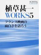 植草甚一WORKS 5 フランス映画の面白さを語ろう (SCREEN Library)