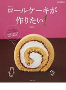 ロールケーキが作りたい! 特大写真とていねいな説明ではじめてさんでもきれいに巻ける (生活シリーズ)
