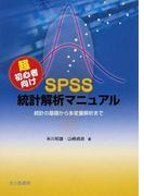超初心者向けSPSS統計解析マニュアル 統計の基礎から多変量解析まで