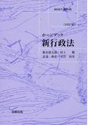 新行政法 3改訂版 (ホーンブック)