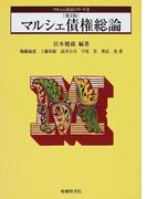 マルシェ債権総論 第2版 (マルシェ民法シリーズ)