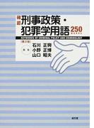 確認刑事政策・犯罪学用語250 第2版