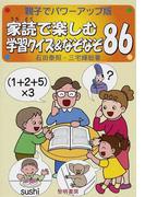 家読で楽しむ学習クイズ&なぞなぞ86 親子でパワーアップ版