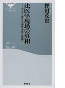法医学現場の真相 今だから語れる「事件・事故」の裏側 (祥伝社新書)(祥伝社新書)