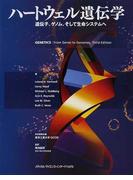 ハートウェル遺伝学 遺伝子、ゲノム、そして生命システムへ