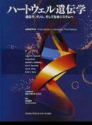 ハートウェル遺伝学 遺伝子、ゲノム、そして生命システムへ 特装版