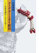 クーデターとタイ政治 日本大使の1035日